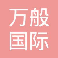 北京万般国际经贸发展有限公司logo