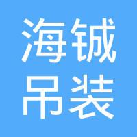 广州市海铖吊装设备租赁有限公司logo