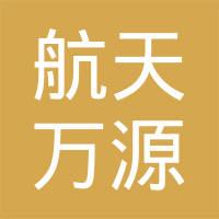 内蒙古航天万源风电设备制造有限公司logo
