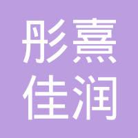 北京彤熹佳润教育咨询有限公司logo