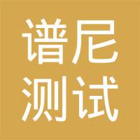 青岛谱尼测试有限公司logo