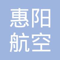 惠阳航空螺旋桨有限责任公司logo