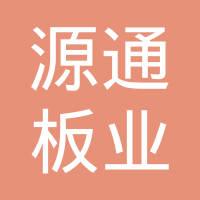 莱芜源通板业有限公司logo