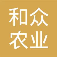 深圳市和众农业开发有限公司logo