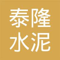 唐河泰隆水泥有限公司logo