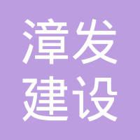 福建漳发建设有限公司logo