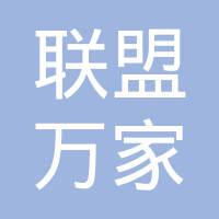 驻马店市联盟万家房产公司logo
