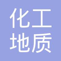 辽宁省化工地质勘查院logo