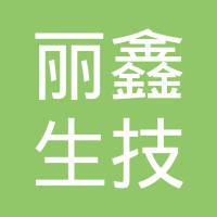 丽鑫生技化妆品(上海)有限公司logo