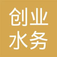 阜阳创业水务有限公司logo
