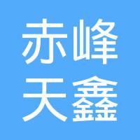 赤峰天鑫新型建材有限责任公司logo