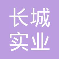 哈密长城实业有限责任公司logo