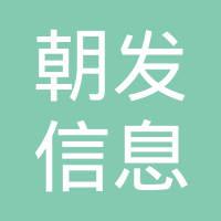 朝发信息工程技术logo