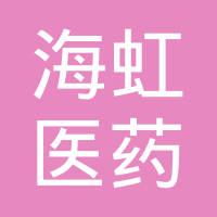 湖北海虹医药电子商务有限公司