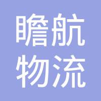 瞻航物流(上海)有限公司logo