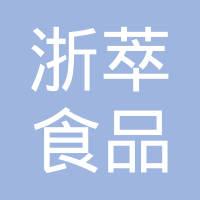 江苏浙萃食品有限公司logo