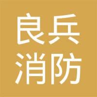 广西良兵消防工程有限公司钦州分公司logo