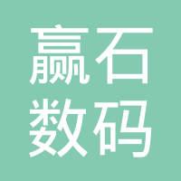 赢石数码科技(上海)有限公司logo