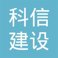 邢台科信建设工程检测有限公司logo