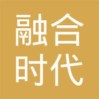 武汉融合时代投资管理有限公司