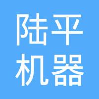遼寧陸平機器股份有限公司logo
