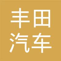 丰田汽车(常熟)零部件有限公司logo