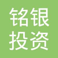 台州铭银投资咨询有限公司logo