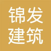 江西省锦发建筑工程有限公司logo