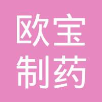 广西欧宝制药有限公司logo