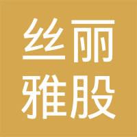 宜宾丝丽雅股份有限公司logo