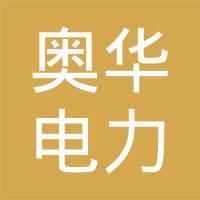 杭州奥华电力设备有限公司logo