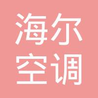 海尔空调器大连有限公司logo
