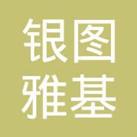 深圳市银图雅基电器厂logo