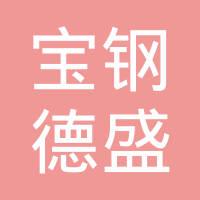 寶鋼德盛不銹鋼logo