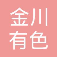 广西金川有色金属有限公司logo