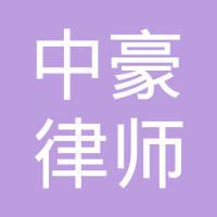 中豪律师集团(重庆)事务所logo