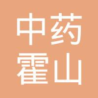 宁波霍山石斛科技生物有限公司logo