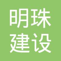 山东明珠建设工程咨询有限公司内蒙古分公司logo