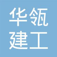 安徽华瓴建工集团有限公司logo