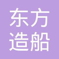 东方造船股份有限公司logo