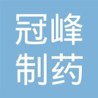 贵港市冠峰制药有限公司logo