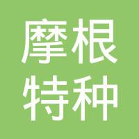摩根特种陶瓷技术(苏州)有限公司logo