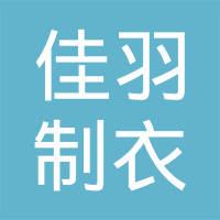 佳羽服装有限公司logo