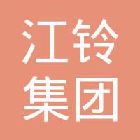 江西江铃集团奥威汽车零部件有限公司logo