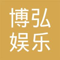 长沙博弘娱乐有限公司logo