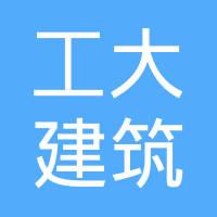 内蒙古工大设计院logo