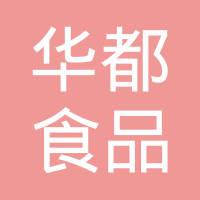 河北滦平华都食品有限公司logo