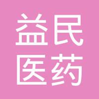 湛江市益民医药有限公司logo