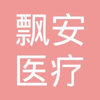 遵义飘安医疗器械有限公司logo