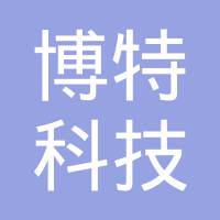 湖南博特科技有限公司logo